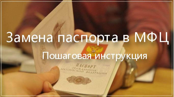 Замена паспорта в МФЦ: 20 и 45 лет
