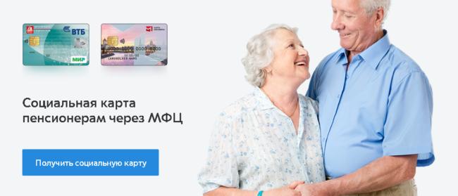 Социальная карта пенсионера через МФЦ
