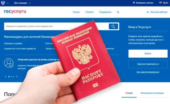 Как оформить загранпаспорт через Госуслуги 2019 - пошагово